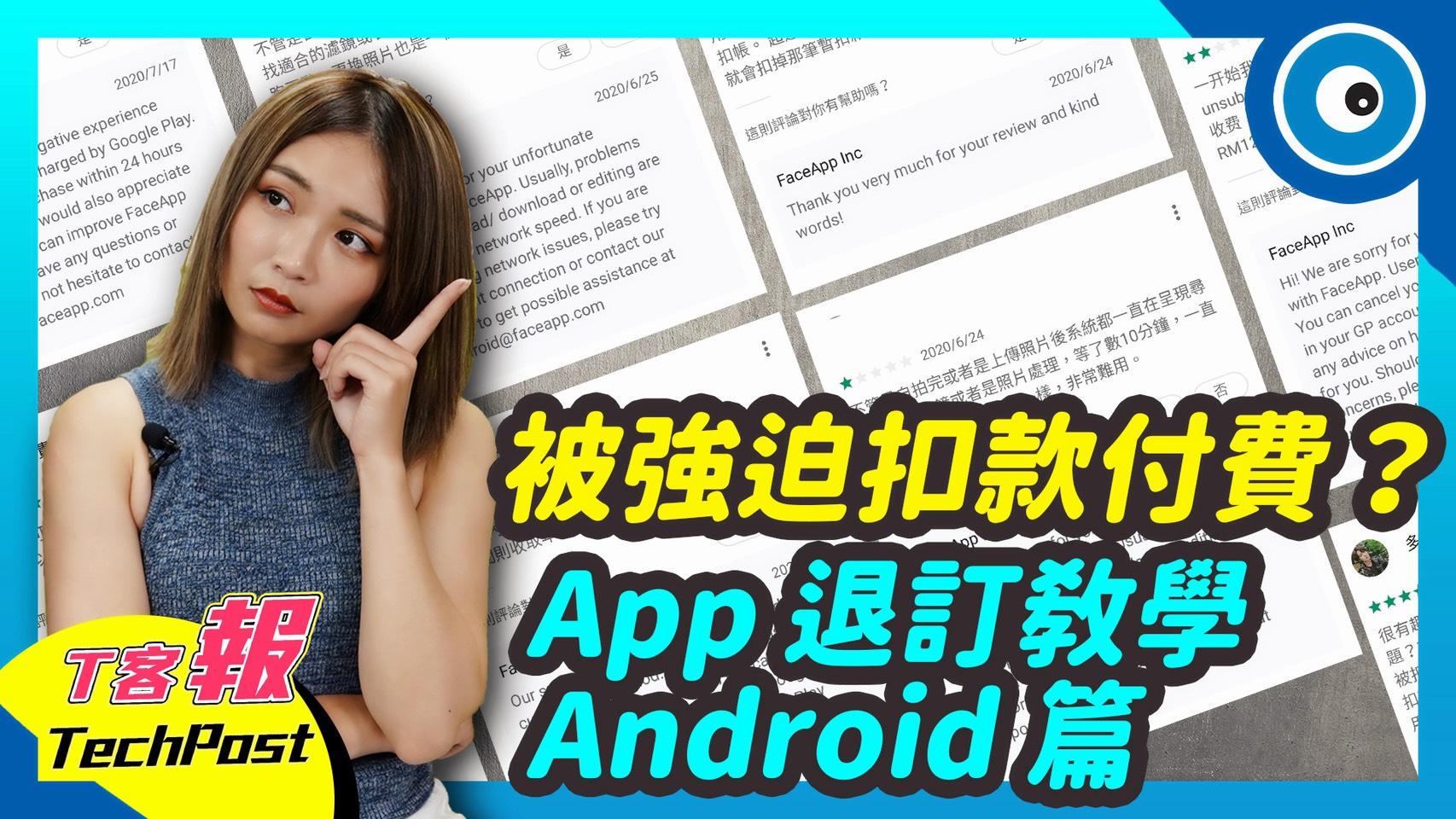 【T客報】被強迫收費付款?簡單操作取消訂閱與申請退費_Android篇