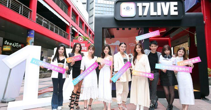 17LIVE宣告直播3.0來臨,舉辦17時尚盛典信義香堤展覽