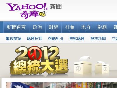 2012 大選開票,Google、Yahoo 專屬網頁提供最新數字