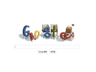 大選登上 Google首頁,Google塗鴉慶祝選舉日(2012/1/14)