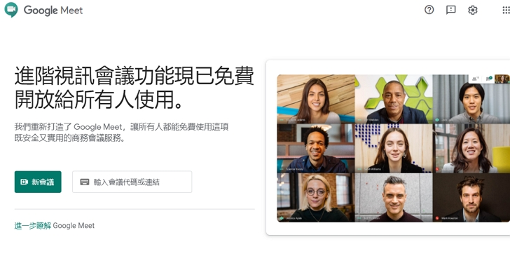 Google Meet 視訊服務免費延長至 2021 年 3 月