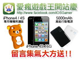iPhone 4S 大方送!愛瘋遊戲王新春慶開站!