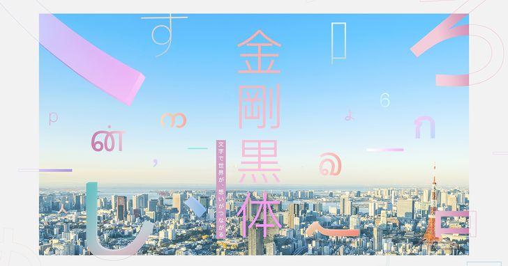 台灣之光再添一樁!「華康金剛黑」獲2020年日本「優良設計獎」殊榮
