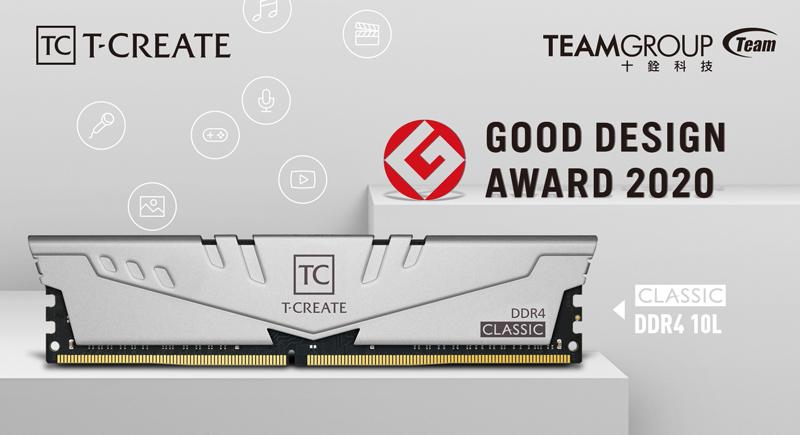 十銓科技創作者記憶體 TCREATE CLASSIC 10L 獲日本 GOOD DESIGN 設計獎