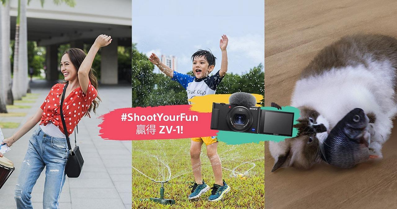 拍短片上傳IG就有機會得獎 Sony #ShootYourFun Instagram 徵件比賽開跑
