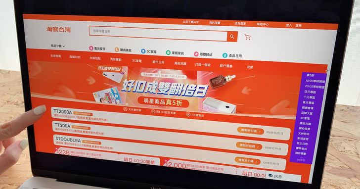 淘寶台灣好10成雙翻倍日,iPhone11、Switch等人氣商品下殺五折