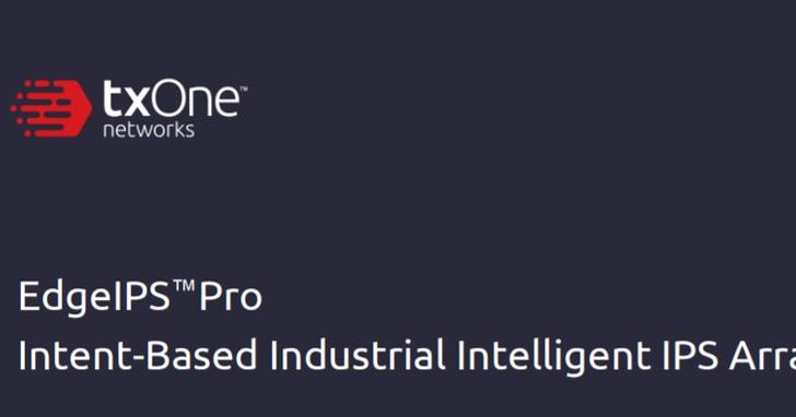 趨勢科技推出首款工業級叢集式IPS,智慧工廠防護更上層樓