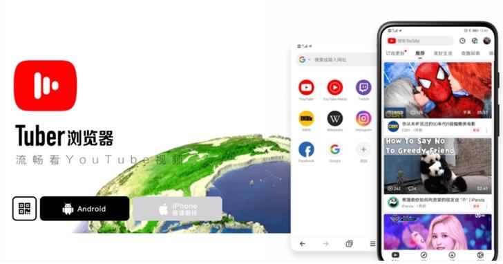 官方認證可「翻牆」?中國Tuber瀏覽器標榜可看YouTube、FB、Netflix竟獲得核准