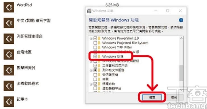 啟用Windows內建虛擬環境「Windows沙箱」,來路不明檔案扔進測試不用怕