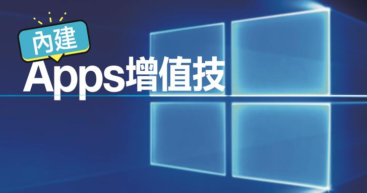 要如何匯入網路上的日曆到 Windows 10 桌面行事曆?