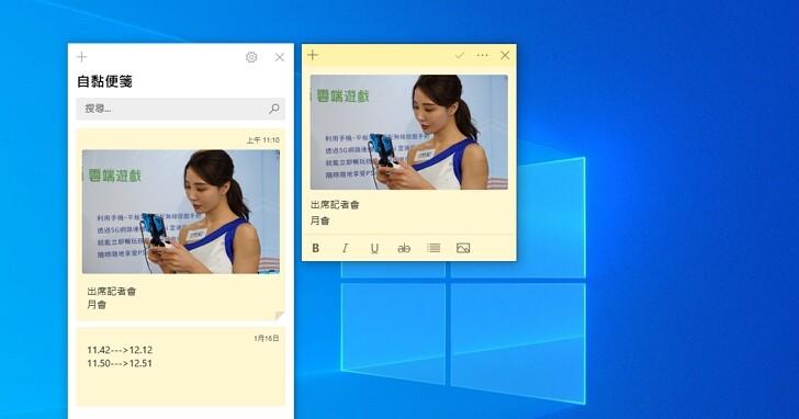 善用Windows內建「自黏便箋」,追蹤或提醒待辦事項