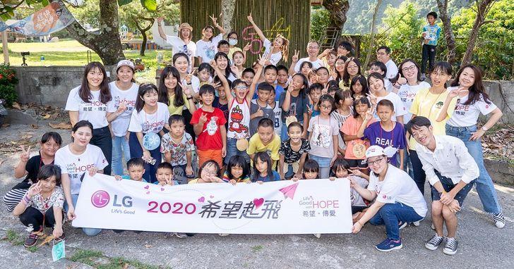 LG 2020希望起飛走入偏鄉,共「竹」夢想繪出希望