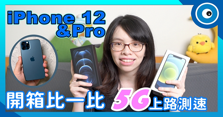 iPhone12 & Pro 開箱與iPhone 11比一比!6.1吋、5.8吋螢幕竟然差不多?Magsafe保護殼安裝