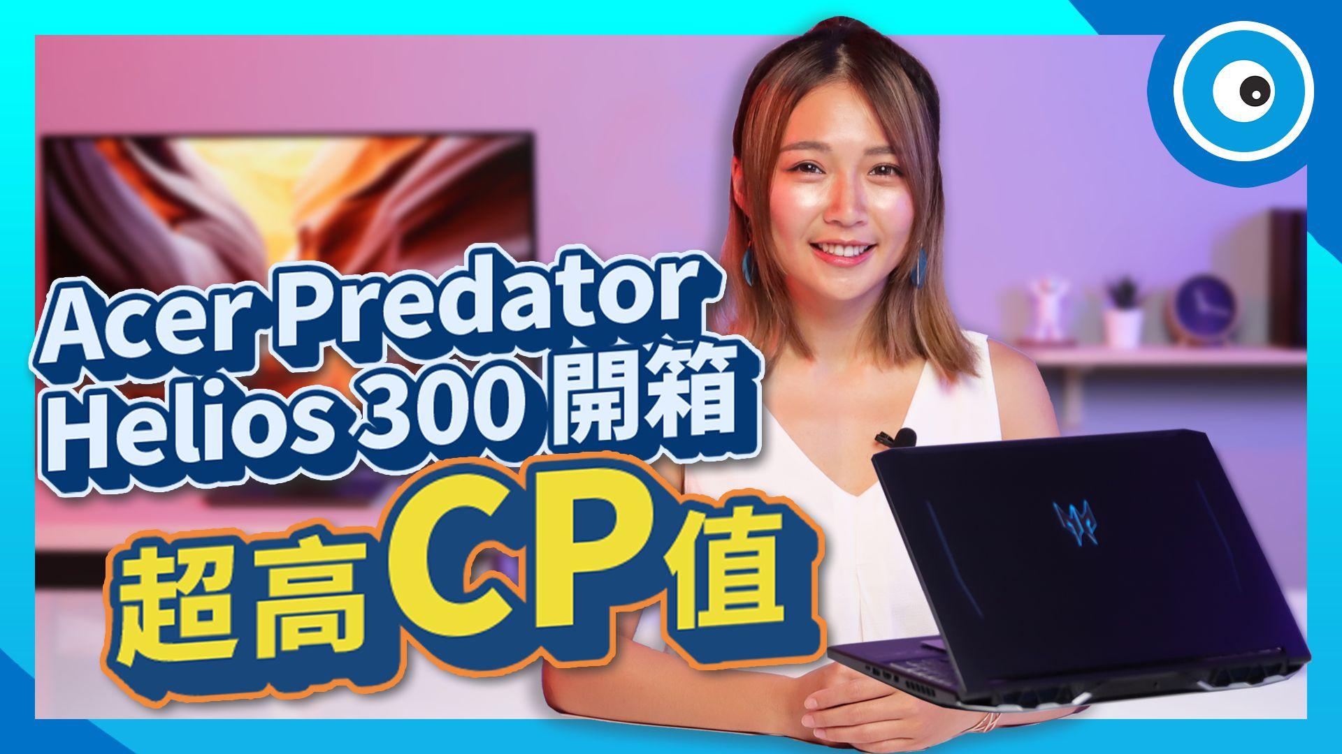 這台戰力滿點、CP 值超高的電競筆電 Acer Predator Helios 300,換上第十代 Intel Core i7 處理器,從機身外型、效能到散熱重點特色一次開箱給你看