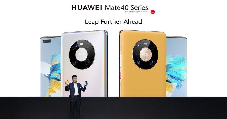 HUAWEI Mate 40系列全球發佈:史上最強大的華為Mate