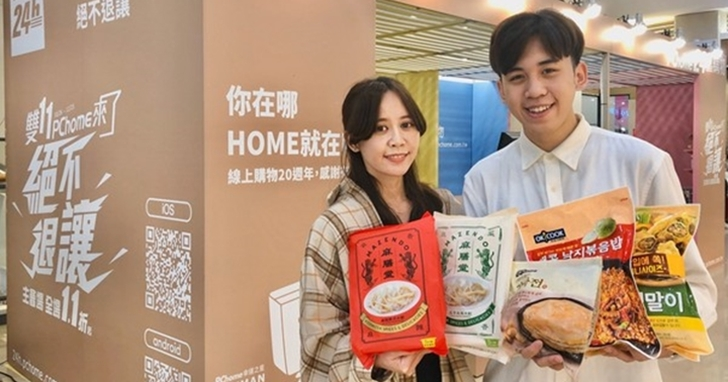 PChome 24h 雙11活動:消費就抽台北LIVE演唱會門票、iPhone 12配件下殺111元
