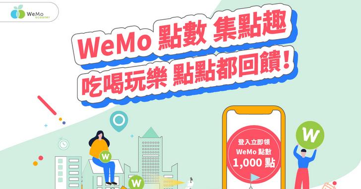 WeMo Scooter歡慶四週年慶,推出全新會員點數獎勵