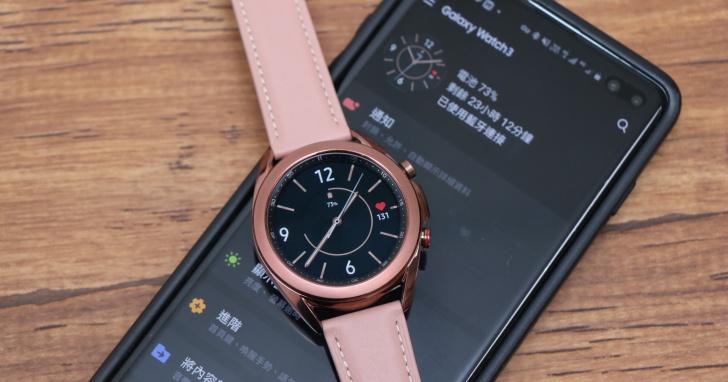 三星 Galaxy Watch 3 開箱評測:升級導入血氧飽和度與跌倒偵測