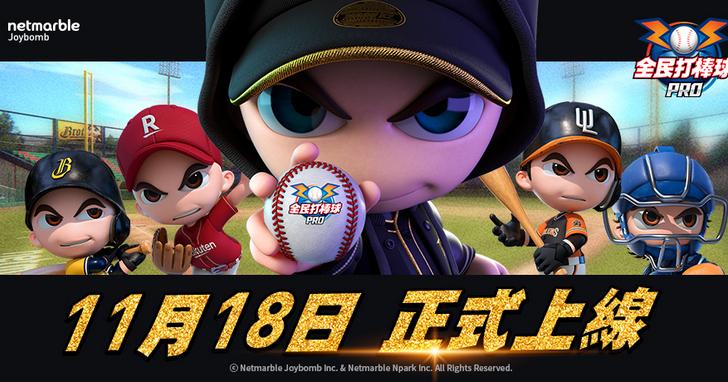 《全民打棒球 Pro》開放事前預約11/18正式推出