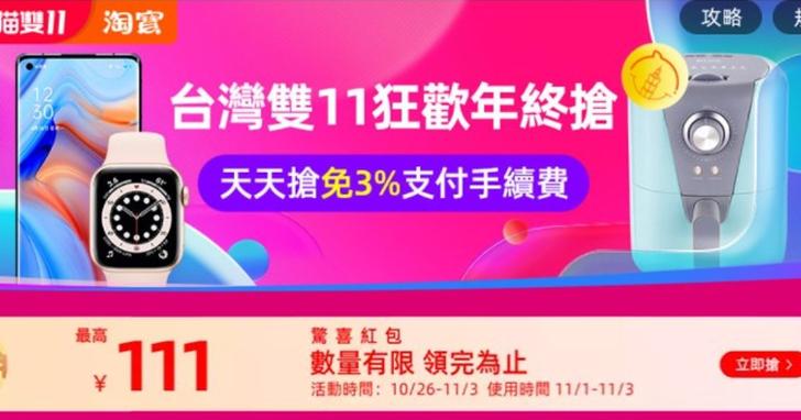 天貓雙11最強優惠攻略上線,台灣用戶專屬優惠搶先購