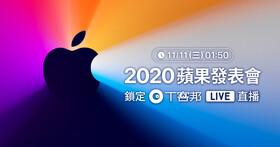 【同步直播】2020 蘋果新品發表會最終回!?11/11 (三) 01:50 繼續爆肝追蘋果,蘋果好禮抽給你!