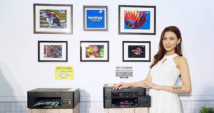 Brother 推出「威力印」全新一代大連供系列噴墨複合機,單張最低列印成本只需 0.05 元