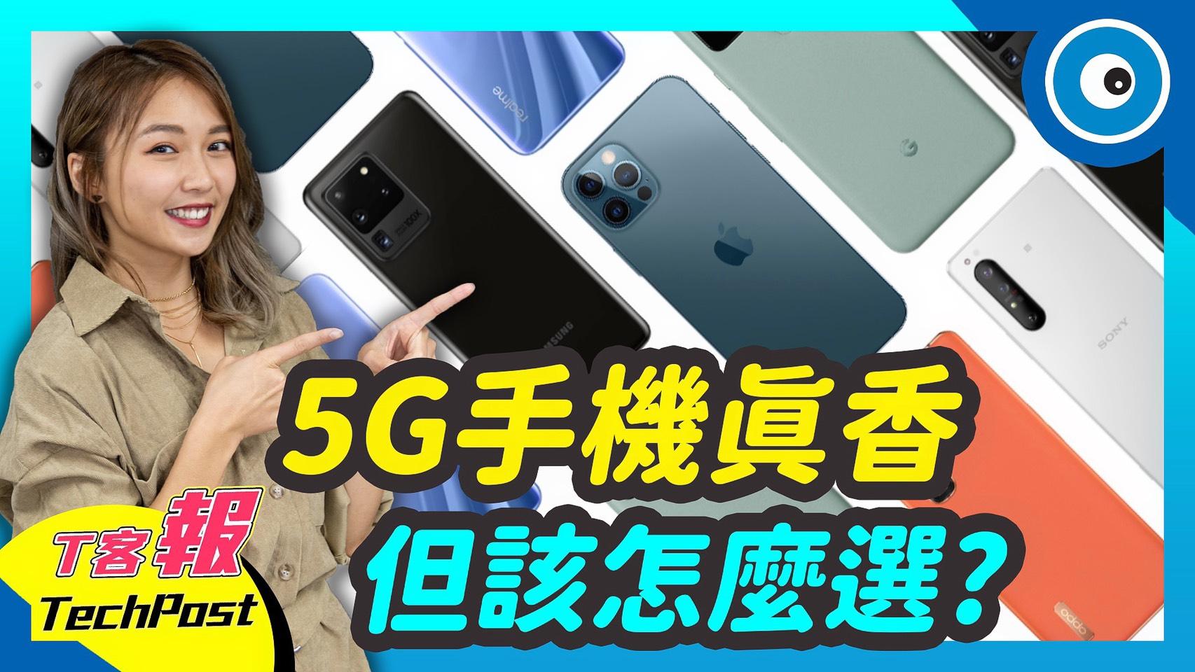 【T客報】5G手機選擇障礙?三大使用需求告訴你怎麼買才正確