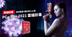 【得獎名單公佈】PC-cillin 2021 雲端版:跟著 C 琳特務出任務,守護你我的網路安全!快來報名分享體驗心得,最大獎 PS5 光碟版 / GeChic 行動螢幕 / Sennheiser 電競耳機等你帶回家