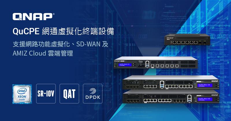 威聯通推出 QuCPE 網通虛擬化終端設備,支援網路功能虛擬化 (NFV)、SD-WAN 及 AMIZ Cloud 雲端部署,打造軟體定義服務生態圈