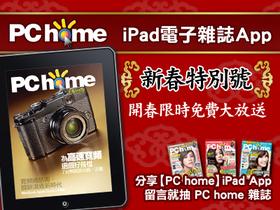 【PChome 2012新春特別號】App 限時免費,再抽 PC home 雜誌3個月     ※第二波加碼活動( 得獎名單已公佈 )※
