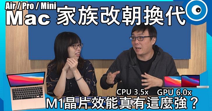 Mac家族改朝換代,CPU、GPU效能3倍速起跳,M1晶片效能該怎麼看?