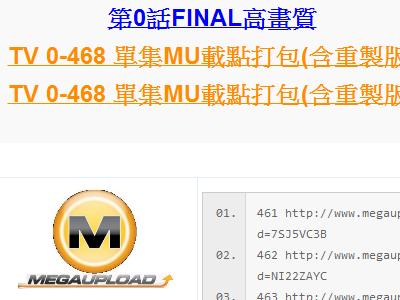 MU 關站後續:Megaupload 的用戶資料可能在2月2日刪除