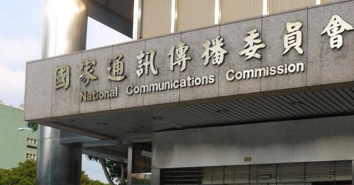 NCC駁回中天新聞台換照案,中天新聞大限將於12/11到期