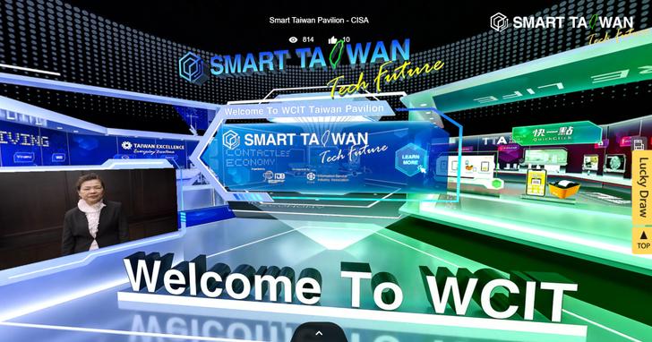 WCIT 2020全新3D臺灣形象館線上開展