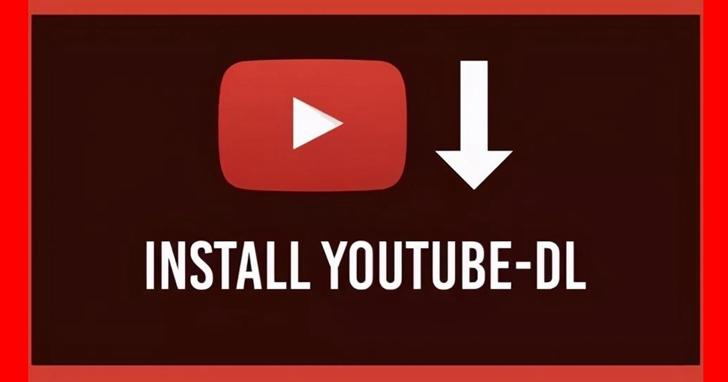 史上最強影片下載神器 youtube-dl 回歸!GitHub拒絕RIAA移除通知,並啟動100萬美元的保護基金