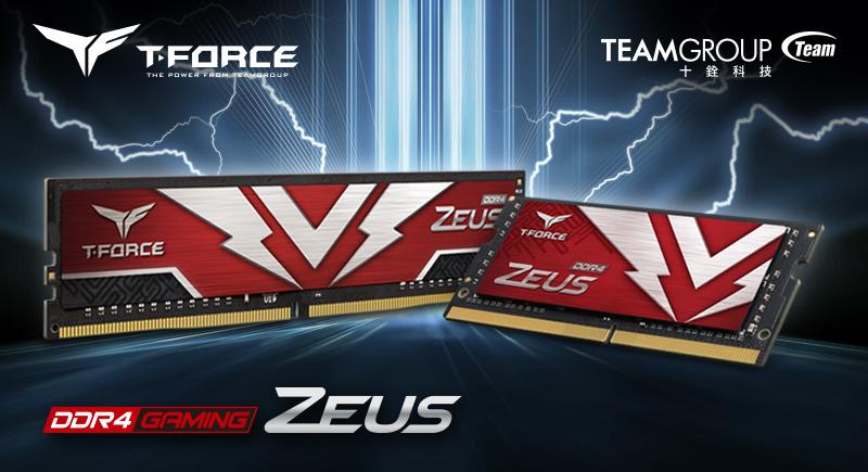 十銓科技推出ZEUS雙系列電競記憶體 點燃電競之火 展現雷霆神威
