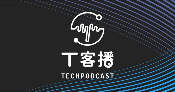 第一季《T客播 TechPodcast》節目列表