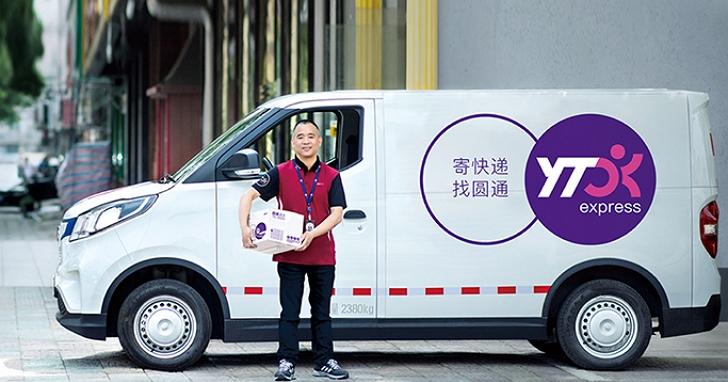 中國「圓通快遞」傳出百萬筆客戶資料洩露,公司表示「有內鬼」