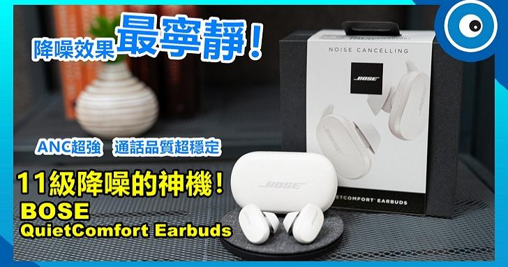 11級消噪能力!Bose QC Earbuds:Bose至今最強大的抗噪真無線藍牙耳機