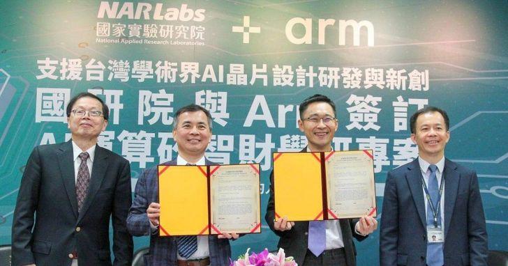 國研院與Arm簽訂AI運算矽智財學研專案,支援AI晶片設計研發