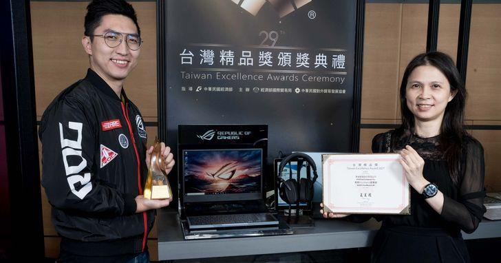 連19年稱霸!華碩勇奪27項台灣精品獎,ROG Zephyrus Duo 15獲頒金質獎