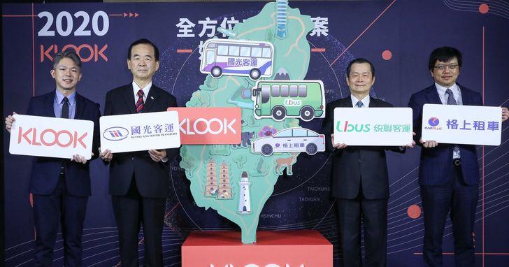KLOOK推出客運租車一站式預訂服務,跨品牌整合車次、路線與優惠