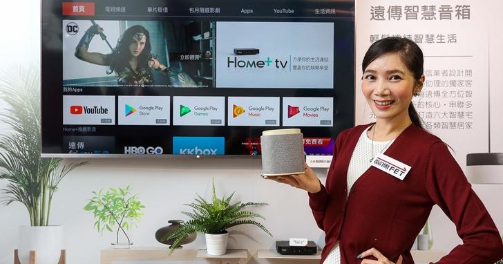遠傳推出全新智慧音箱!搭載 Google 語音助理、月付 299 打造智慧宅生活