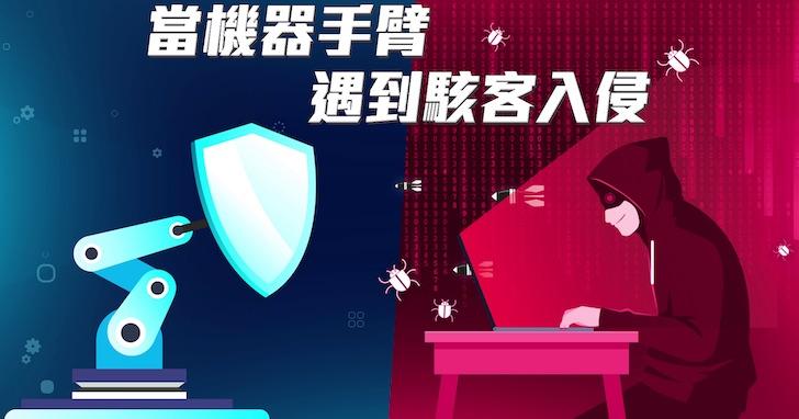 智慧製造資安火線話題,當機器手臂遇到駭客入侵怎麼辦