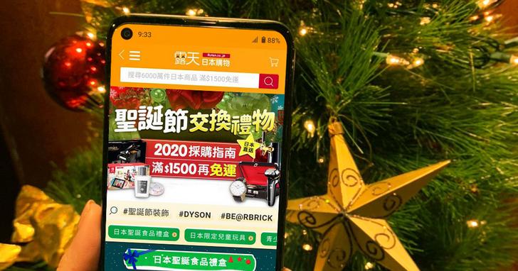 日本露天2020聖誕節交換禮,滿1500元免國際運費