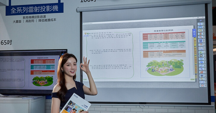 Epson投影科技與AR智慧眼鏡,為未來教育環境超部署