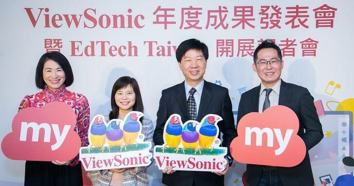 ViewSonic打造「教育科技國家隊」,以數位平台整合教育生態系