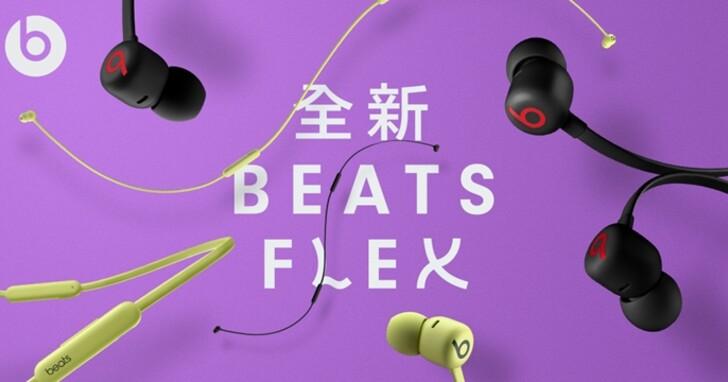 Beats 推出歷來最平價的無線入耳式耳機 Beats Flex,售價 1,599 元