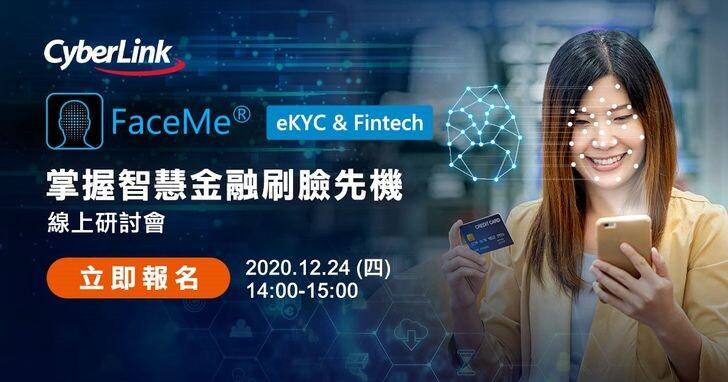 訊連科技發表全新FaceMe eKYC & Fintech智慧金融解決方案