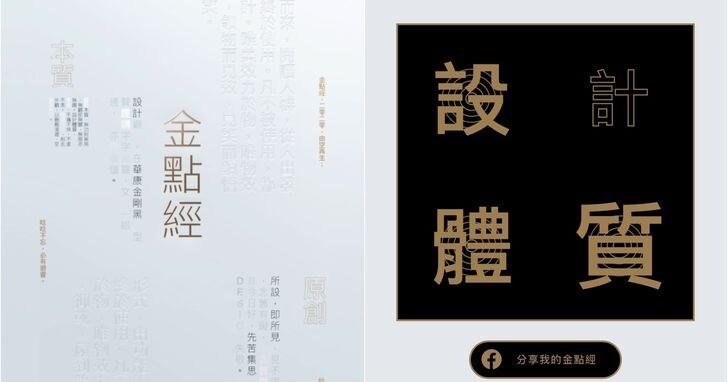 華康字型號召大眾透過聲音創作,推出「唸就你的金點」線上活動